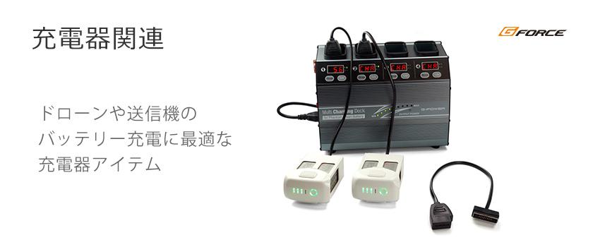 ドローンや送信機のバッテリー充電に最適な充電器アイテム