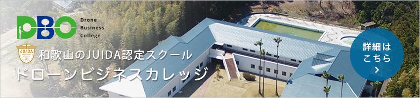 ドローンビジネスカレッジ