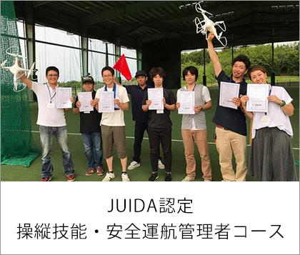 JUIDA認定 操縦技能・安全運航管理者コース