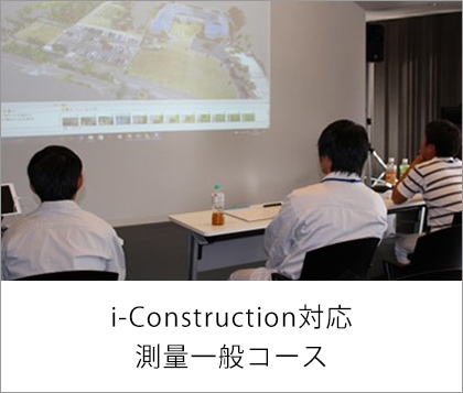 i-Construction対応 測量一般コース