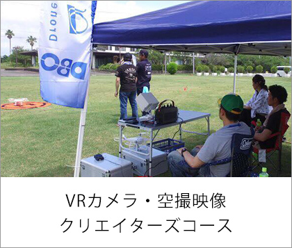 VRカメラ・空撮映像・クリエイターズコース