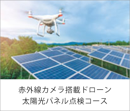 赤外線カメラ搭載ドローン 太陽光パネル点検コース